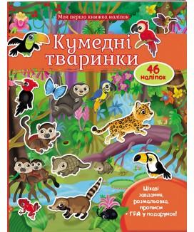 Кумедні тваринки. Моя перша книжка наліпок