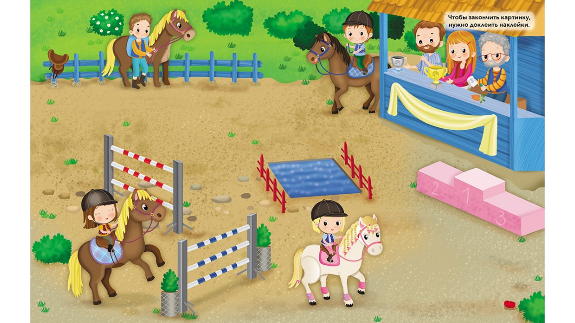 Конный спорт.  Моя первая книга наклеек