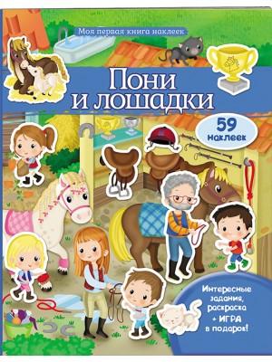 Пони и лошадки.  Моя первая книга наклеек