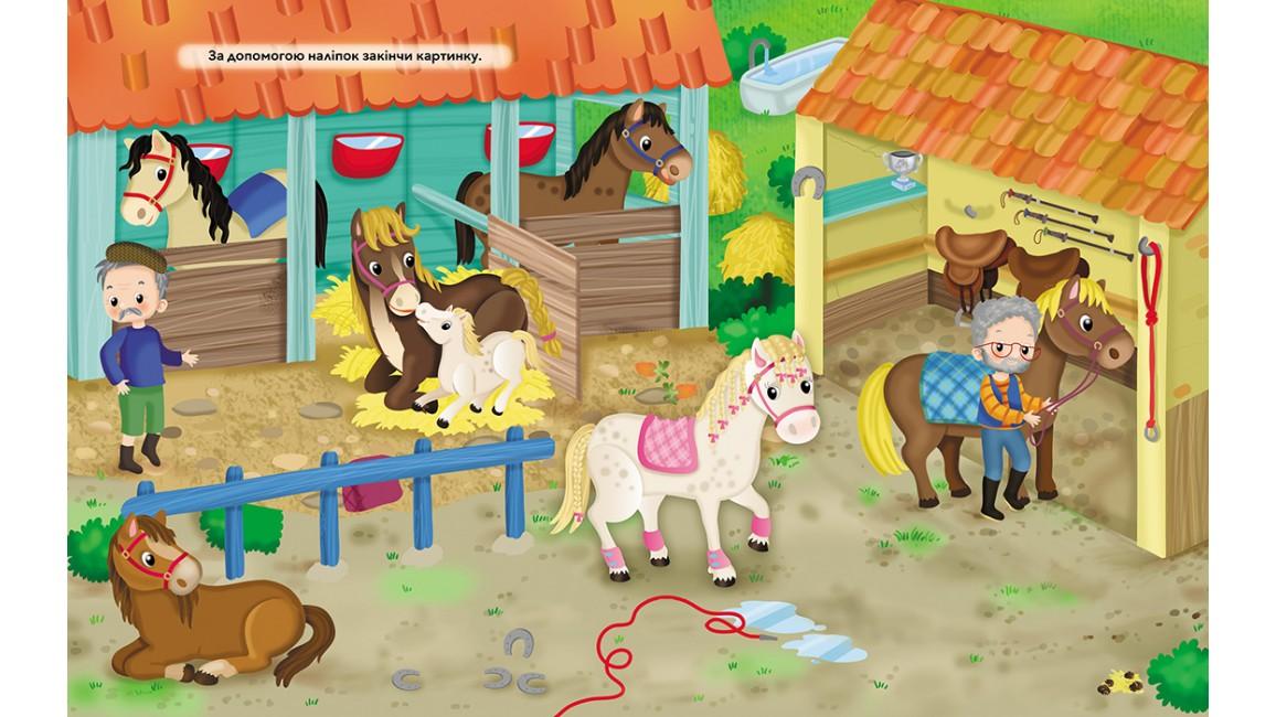 Поні та конячки. Моя перша книжка наліпок