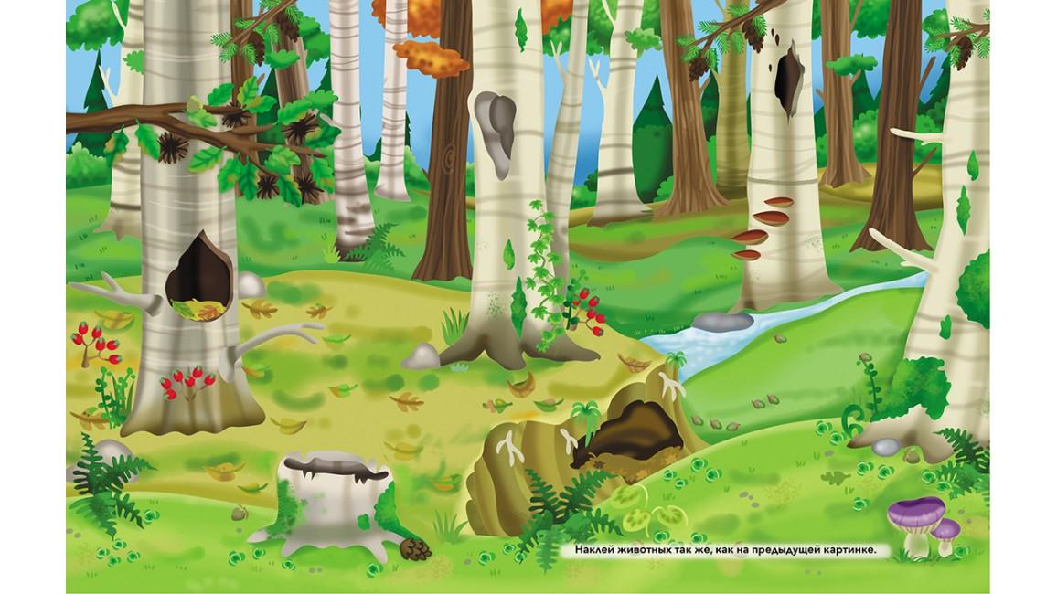 Зверушки в лесу. Моя первая книга наклеек