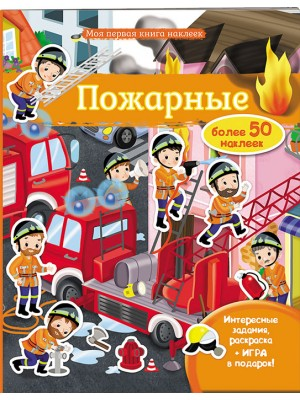 Пожарные. Моя первая книга наклеек