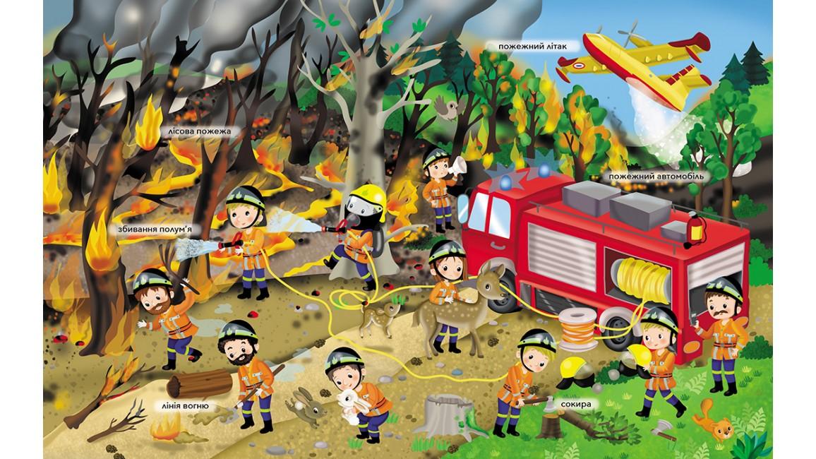 Пожежники. Моя перша книжка наліпок