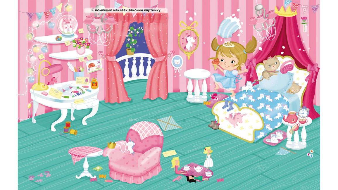 Принцессы. Моя первая книга наклеек