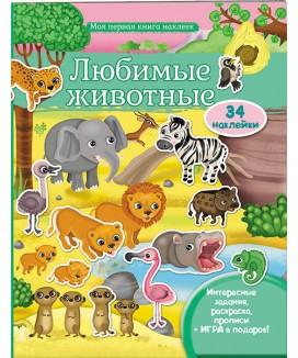 Любимые животные. Моя первая книга наклеек
