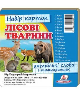 Лесные животные. Наборы обучающих карточек