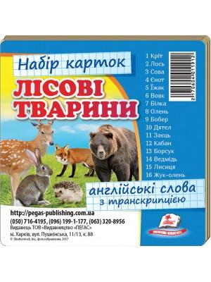 Лісові тварини. Набори навчальних карток