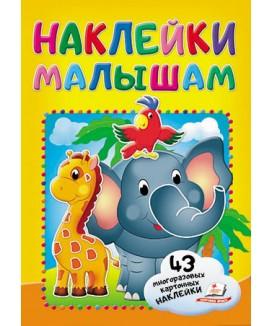 Наклейки малышам. Слон с попугаем