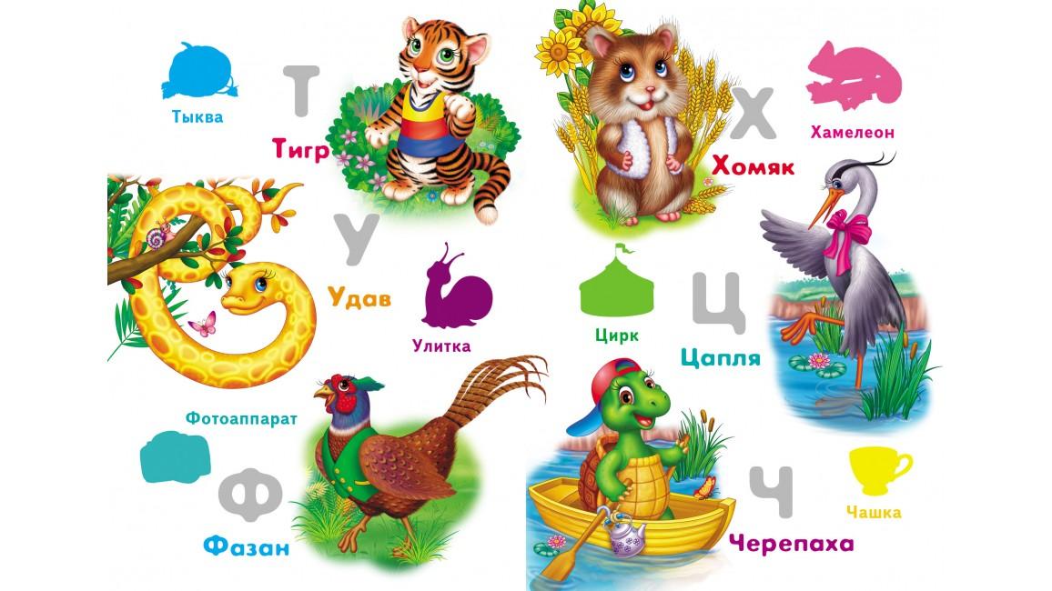 Азбука животных. Большие наклейки букв