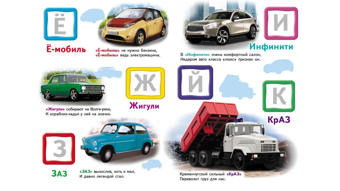 Автомобильная азбука. Большие наклейки букв