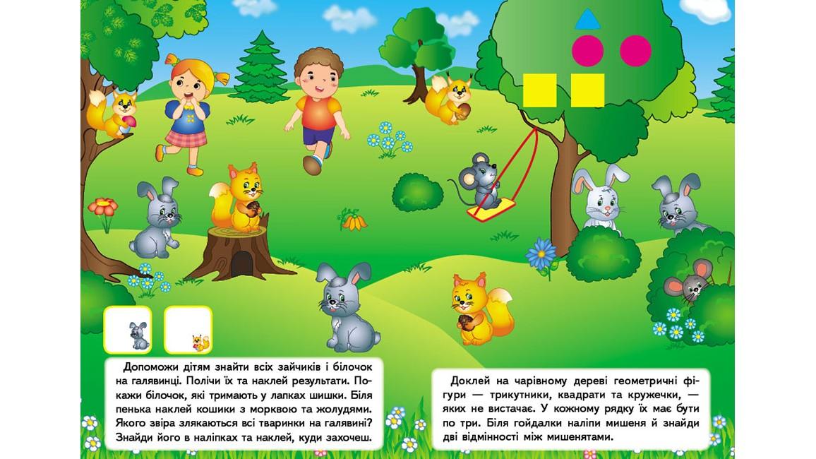 Чарівний ліс. Наліпки для розвитку малюка