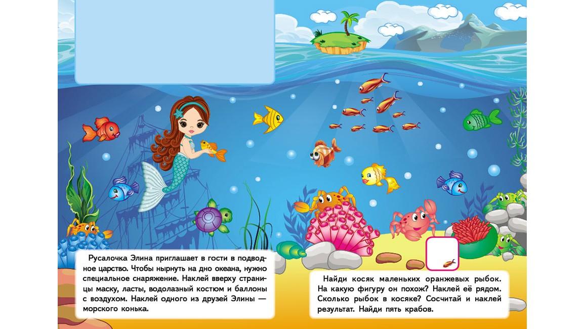 Подводный мир. Наклейки для развития малыша