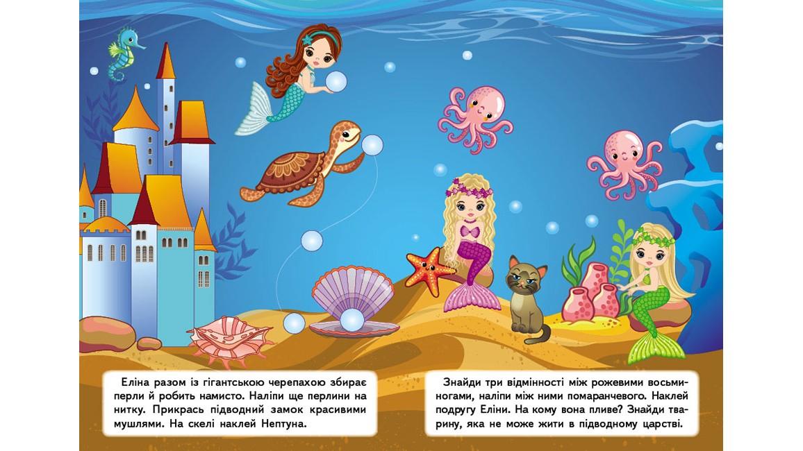 Підводний світ. Наліпки для розвитку малюка