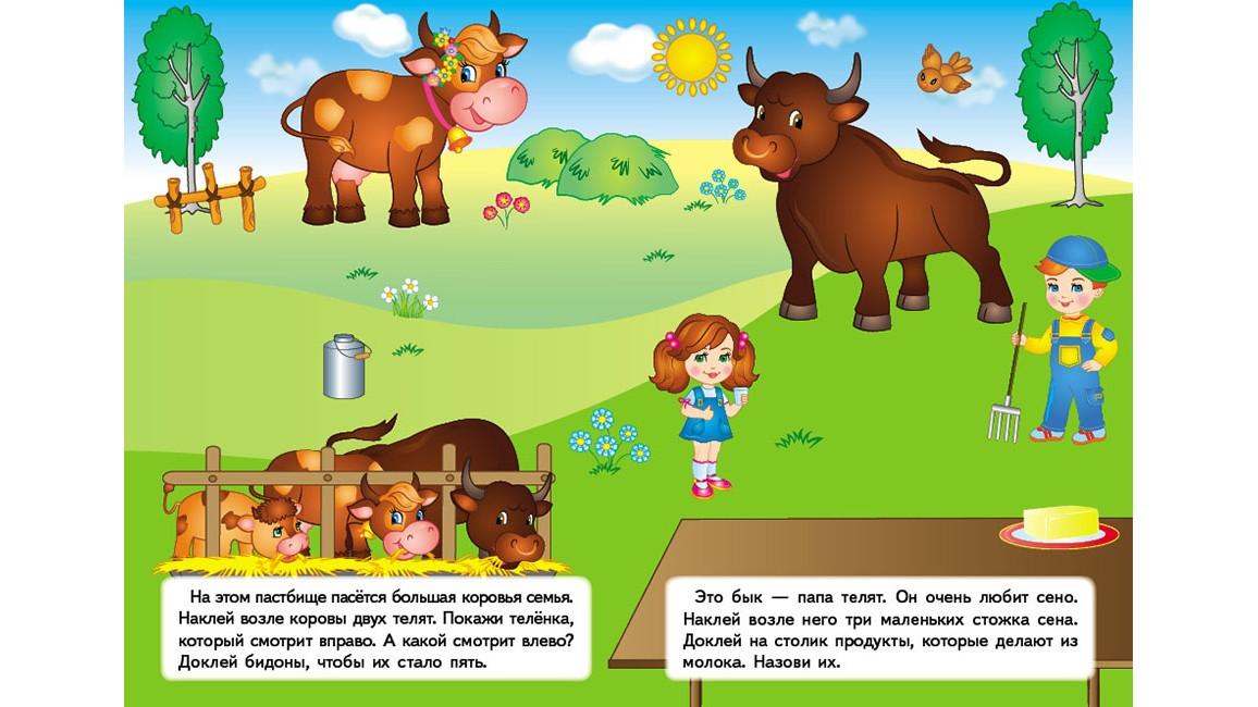 Домашние животные. Наклейки для развития малыша