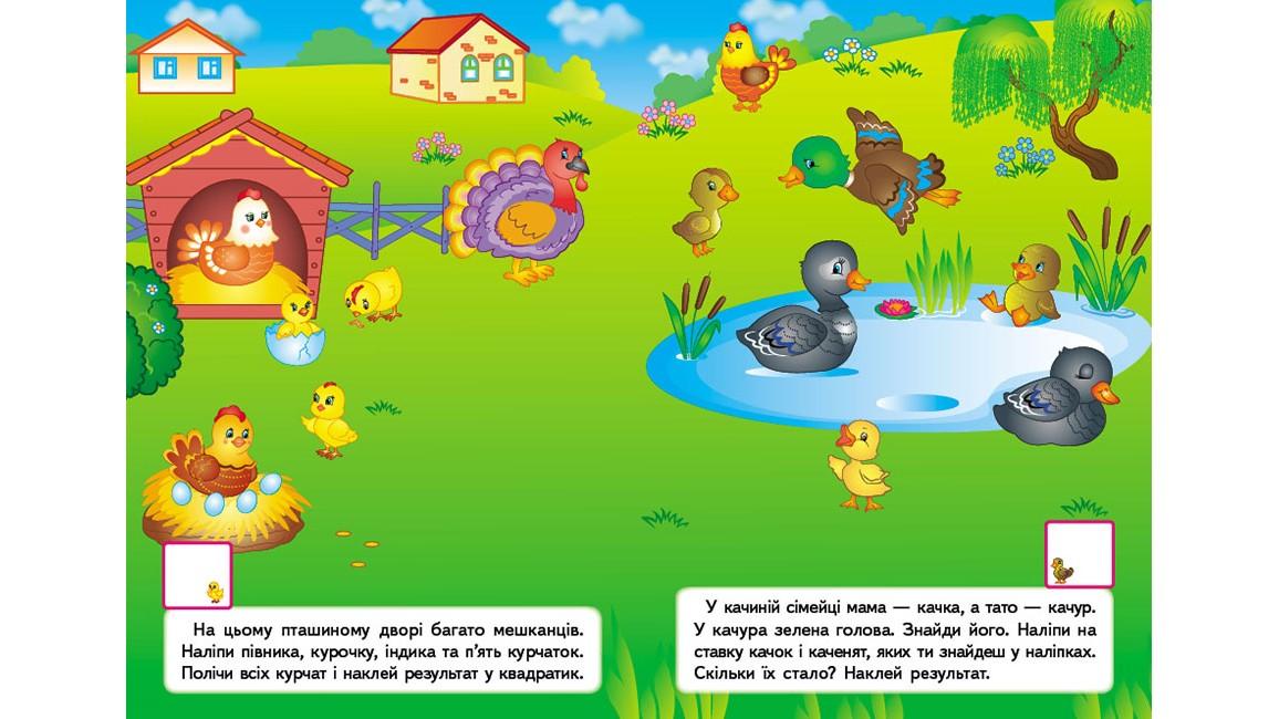 Свійські тварини. Наліпки для розвитку малюка