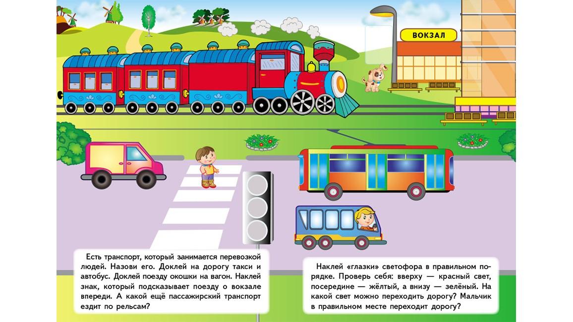 Транспорт. Наклейки для развития малыша