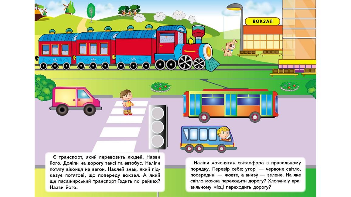 Транспорт. Наліпки для розвитку малюка