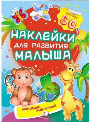 Любимые животные. Наклейки для развития малыша