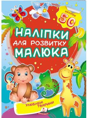 Улюблені тварини. Наліпки для розвитку малюка