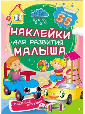 Веселые игрушки. Наклейки для развития малыша