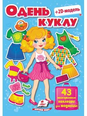 Одень куклу №1 (голубой, 43 наклейки)