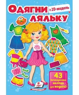 Одягни ляльку  №1, 43 багаторазові наліпки для модниці. Блакитна