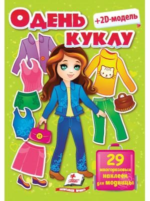 Одень куклу №2 (салатовый, 29 наклеек)