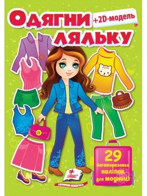 Одягни ляльку  №2, 29 багаторазових наліпок для модниці. Салатова