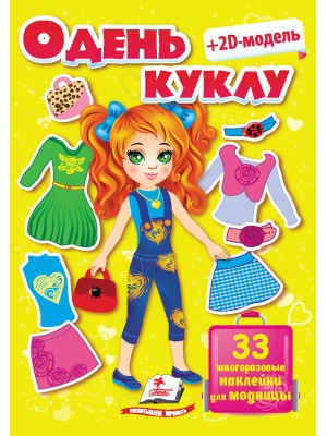 Одень куклу №3 (желтый, 33 наклейки)