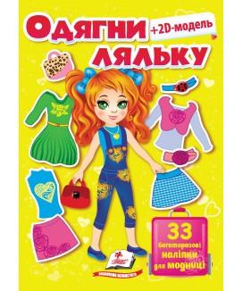 Одягни ляльку  №3, 33 багаторазові наліпки для модниці. Жовта