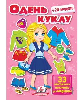 Одень куклу №4 (розовый, 33 наклейки)