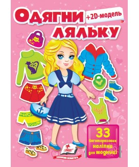 Одягни ляльку №4, 33 багаторазові наліпки для модниці. Рожева