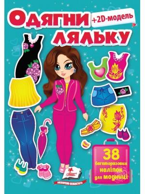 Одягни ляльку  №5, 38 багаторазових наліпок для модниці. Бірюзова