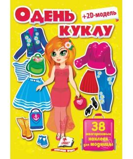 Одень куклу №6 (жёлтый, 38 наклеек)