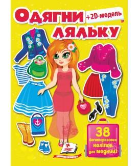 Одягни ляльку  №6, 38 багаторазових наліпок для модниці. Жовта