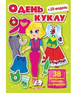 Одень куклу №7 (салатовый, 38 наклеек)