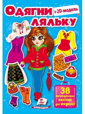Одягни ляльку №8, 38 багаторазових наліпок для модниці. Блакитна