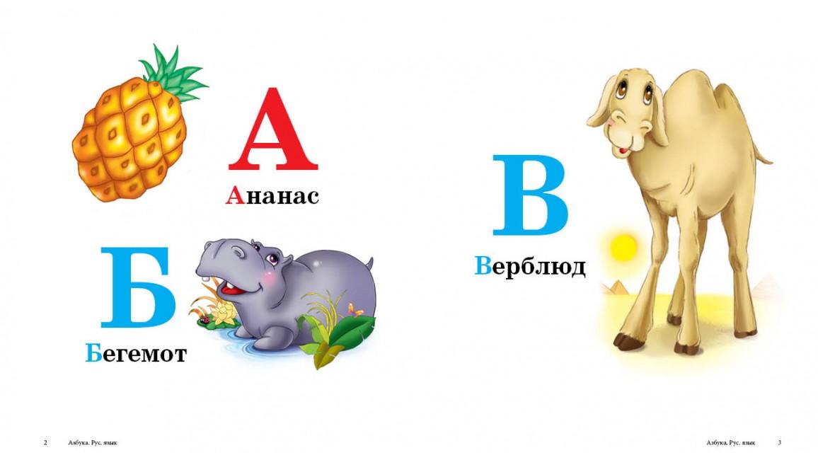 Азбука. Книжка-малышка