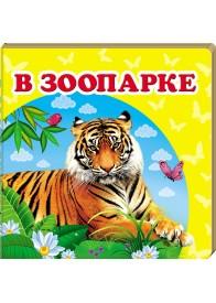 В зоопарке. Книжка-малышка
