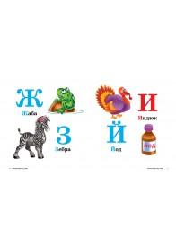 Веселая азбука. Книжка-малышка