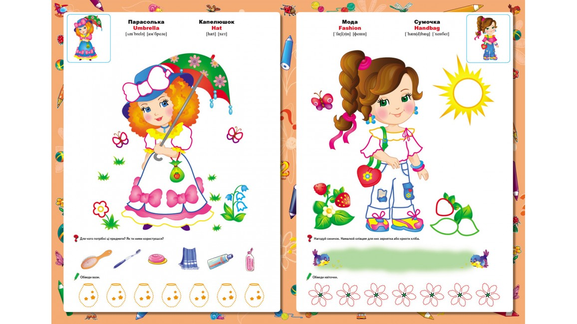 Велика книга розмальовок малюкам. А3