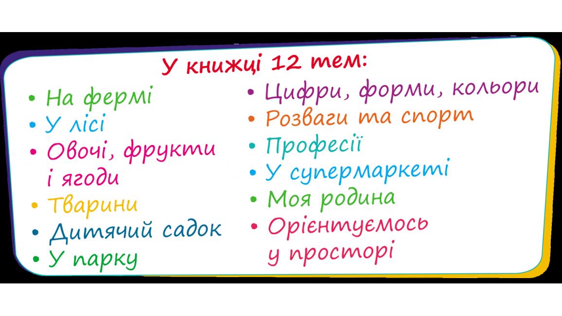 Перша книга англійської мови. Словник у малюнках фіолетовий