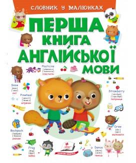 Первая книга английского языка. Словарь в картинках зеленый