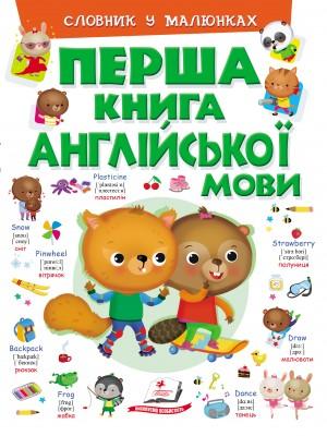 Перша книга англійської мови. Словник у малюнках зелений
