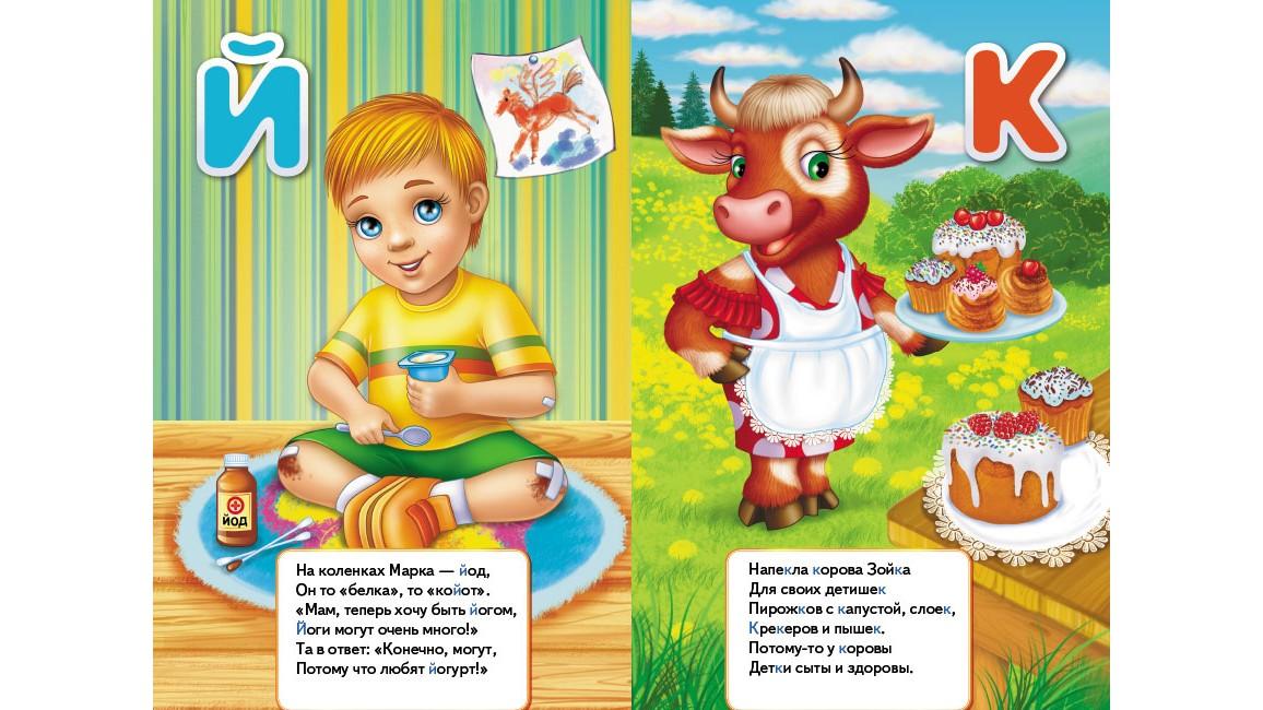 Азбука. Первые знания малыша