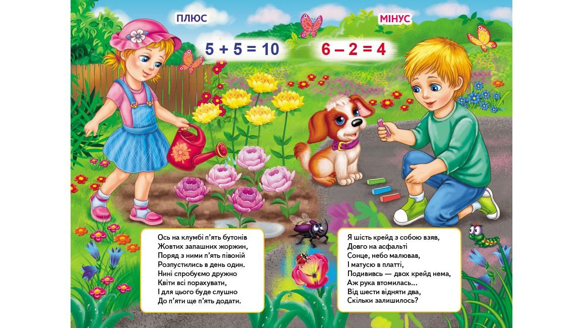 Цифры и счет. Первые знания малыша