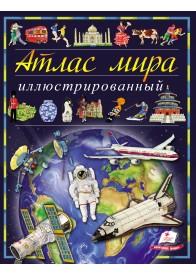 Иллюстрированный атлас мира. Энциклопедия