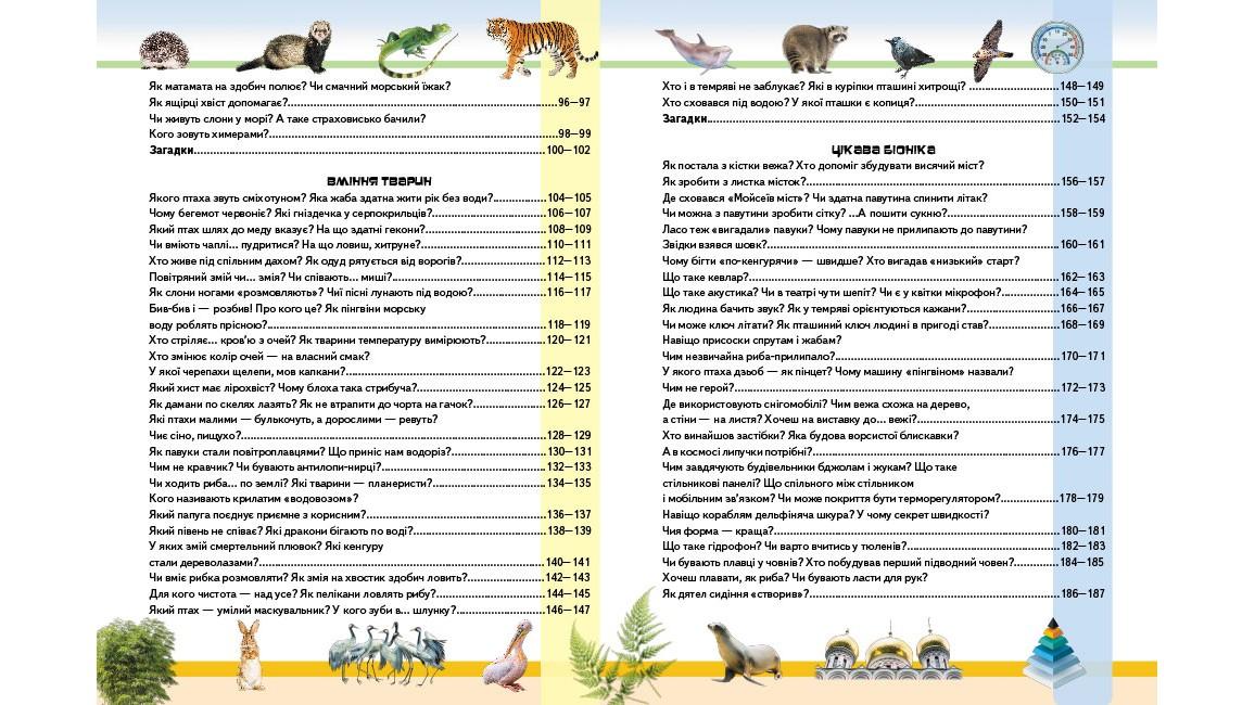 Дивовижна енциклопедія про тварин у запитаннях і відповідях