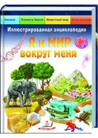 Иллюстрированная энциклопедия «Я и мир вокруг меня»