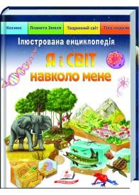 Ілюстрована енциклопедія «Я і світ навколо мене»